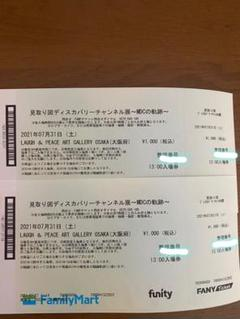 "Thumbnail of ""見取り図 ディスカバリーチャンネル 展覧会 チケット"""