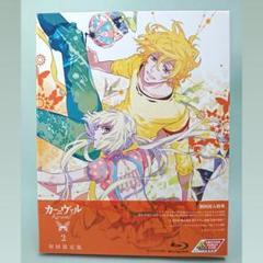 "Thumbnail of ""カーニヴァル (Karneval)  2巻 初回限定版 Blu-ray"""