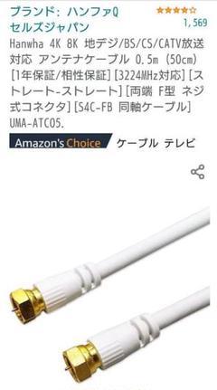 "Thumbnail of ""ハンファ 4K8K地デジ/BS/CS/CATV対応 アンテナケーブル50cm"""