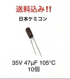 """Thumbnail of """"日本ケミコン 電解コンデンサ 35V 47μF 10個"""""""