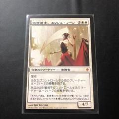 """Thumbnail of """"大修道士、エリシュ・ノーン"""""""