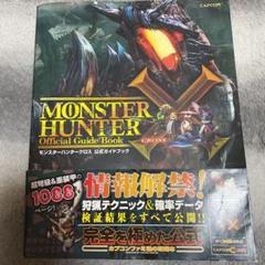 """Thumbnail of """"モンスターハンタークロス公式ガイドブック = MONSTER HUNTER X…"""""""