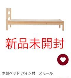 "Thumbnail of ""木製ベッド パイン材 スモール 無印良品"""