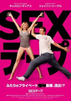 "Thumbnail of ""映画 SEXテープ DVD"""