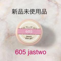 "Thumbnail of ""新品未使用♡maogel マオジェル 605 jastwo ジャストユー"""