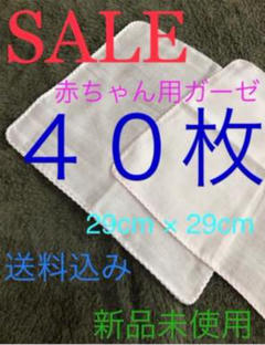 """Thumbnail of """"数量限定 ガーゼハンカチ 40枚 白無地 29cm×29cm 赤ちゃん ベビー"""""""
