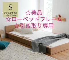 "Thumbnail of ""美品☆ LOWYA(ロウヤ) すのこベッド シングル"""