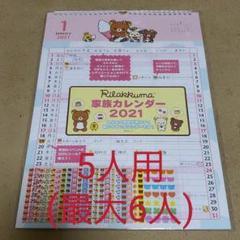 """Thumbnail of """"新品 リラックマ 家族カレンダー 2021"""""""