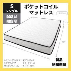 "Thumbnail of ""マットレス シングル ポケットコイルマットレス"""