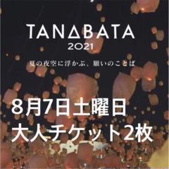 "Thumbnail of ""七夕スカイランタン 8月7日 大人チケット2枚"""