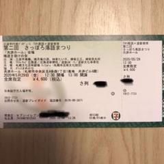 """Thumbnail of """"第二回 さっぽろ落語まつり 2021 チケット"""""""