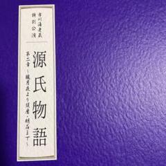 "Thumbnail of ""市川海老蔵☆源氏物語☆パンフレット"""