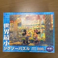 """Thumbnail of """"テンヨー ジグソーパズル ディズニー 世界最小1000ピース 夕暮れのトイショ…"""""""