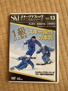 """Thumbnail of """"1級以上限定 スキー操作の本質"""""""
