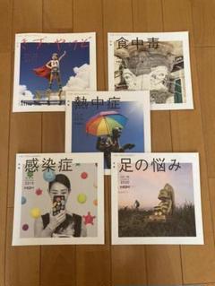 """Thumbnail of """"アイセイ薬局 ヘルスグラフィックマガジン 5冊 夏"""""""