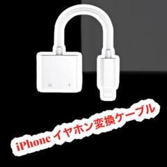 """Thumbnail of """"iPhoneイヤホン変換 ケーブル ライトニング変換  充電"""""""