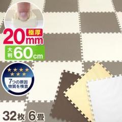 "Thumbnail of ""ジョイントマット 大判 極厚 厚手 2cm 20mm 60cm 6畳 32枚"""