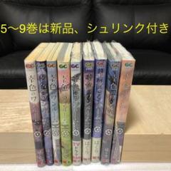 "Thumbnail of ""幸色のワンルーム 1〜9巻 全巻 セット 新品あり シュリンク付き"""