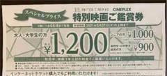 "Thumbnail of ""UNITEDCINEMAS特別映画ご鑑賞1枚"""