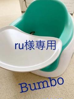 "Thumbnail of ""【訳あり】Bumbo☆バンボ テーブル収納付き アクア"""