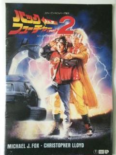 "Thumbnail of ""バック・トゥ・ザ・フューチャー PART2('89米) パンフレット"""