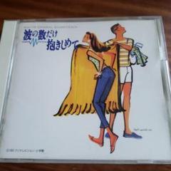 """Thumbnail of """"【波の数だけ抱きしめて】オリジナル・サウンドトラック"""""""