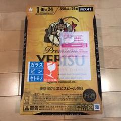 """Thumbnail of """"ヱビスビール 350ml×24缶"""""""