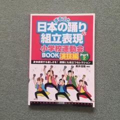 "Thumbnail of ""まるごと日本の踊り&組立表現小学校運動会BOOK 演技編Part2 (身体表現…"""