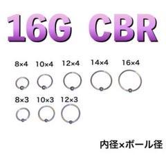 "Thumbnail of ""16G CBR 2本"""