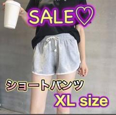 "Thumbnail of ""ショートパンツ グレー XL 韓国 値下げ レディース 部屋着 美脚 シンプル"""