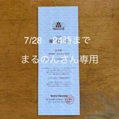 "Thumbnail of ""モロゾフ株主優待券"""