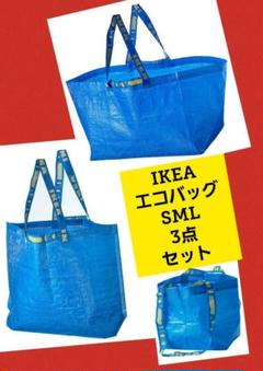 """Thumbnail of """"イケア 大人気エコバッグ★新品 フラクタ IKEA ブルーバッグ 3枚セット"""""""