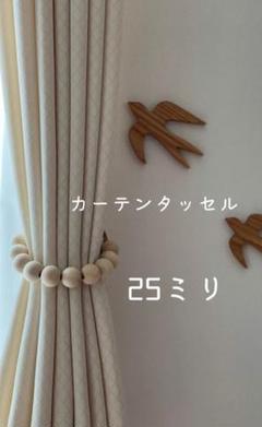"""Thumbnail of """"25ミリ玉 カーテンとめ 北欧インテリア"""""""