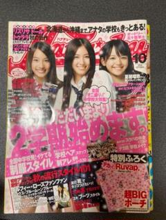 "Thumbnail of ""ハナチュー2009年10月号"""