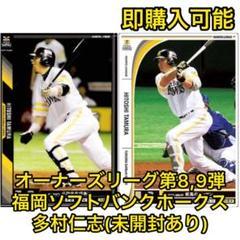 """Thumbnail of """"オーナーズリーグ第8,9弾 福岡ソフトバンクホークス 多村仁志"""""""