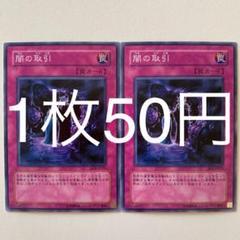 """Thumbnail of """"遊戯王 闇の取引 ②"""""""