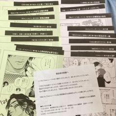 "Thumbnail of ""Chara キャラバースデーフェア2019 プレミアムペーパーセレクション"""