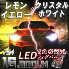 "Thumbnail of ""2色切替式 レモンイエロー ホワイト LEDフォグランプ  HB4"""