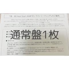"Thumbnail of ""ネガティブファイター シリアルコード 通常盤"""