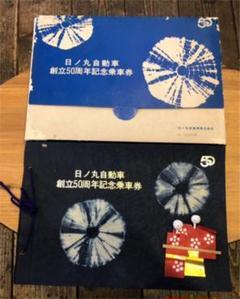 "Thumbnail of ""日ノ丸自動車創立50周年記念乗車券 昭和55年 発行"""