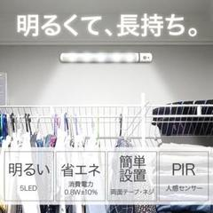 "Thumbnail of ""人感センサーライト ライト LED LEDライト 玄関 照明 <ホワイト>"""