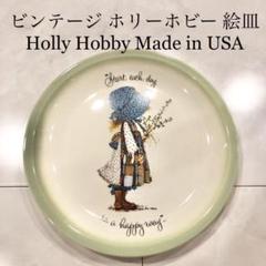 "Thumbnail of ""Holly Hobbie ホリーホビー 飾り皿 絵皿 ヴィンテージ 希少 レア"""