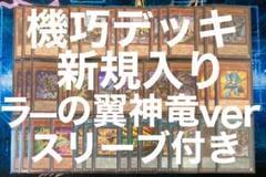 "Thumbnail of ""1 機巧 デッキ 42枚+EX15枚 ラーの翼神竜verスリーブ付き"""