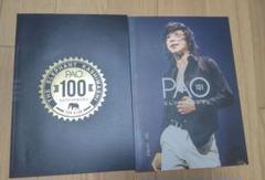 """Thumbnail of """"エレファントカシマシ pao 100 101"""""""
