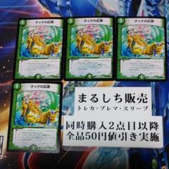 "Thumbnail of ""DMR15(DS)チャケの応援 4枚セット まるしち"""
