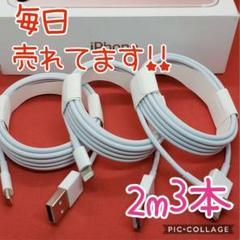 "Thumbnail of ""2m3本 iPhone 充電器 特価 正規品 同等 ライトニングケーブル"""