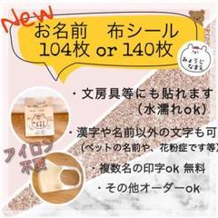 "Thumbnail of ""New!! くまさんのお名前シール⭐︎104〜140枚アイロン不要 ネームシール"""