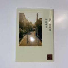 "Thumbnail of ""袋小路の男"""