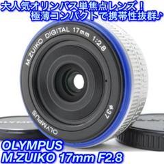 "Thumbnail of ""❤️大人気単焦点パンケーキレンズ!★オリンパス 17mm F2.8❤"""