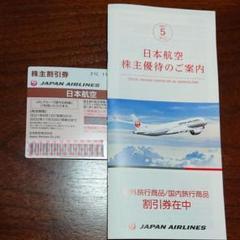 """Thumbnail of """"日本航空 航空券株主割引券"""""""